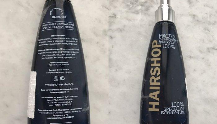 Силиконовое масло для волос: где купить недорогое, отзывы, цена